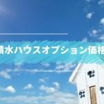 積水ハウスオプション価格