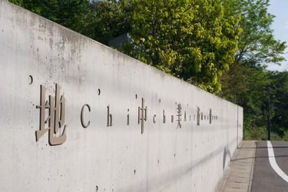 l'entrée du Chichu Art Museum. Juste l'entrée