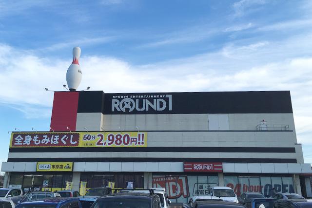 ラウンドワン市原店