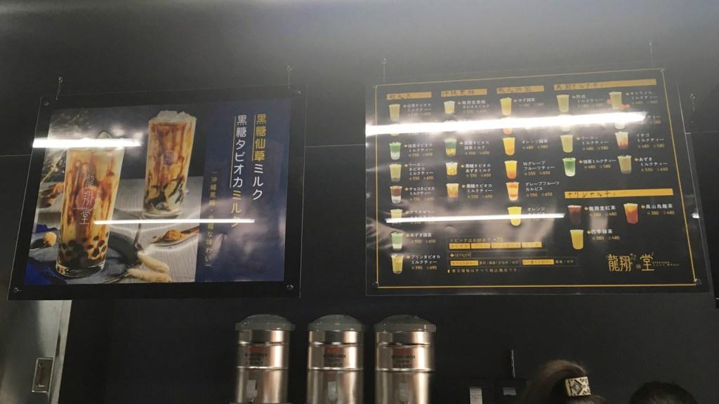 四街道駅北口に台湾タピオカ専門店「龍翔堂」オープン!初日突撃レポ