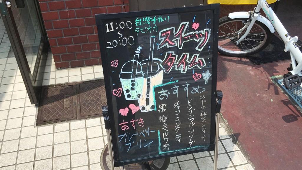 四街道タピオカ専門店スイーツタイム行ってきた!写真たっぷりレポ