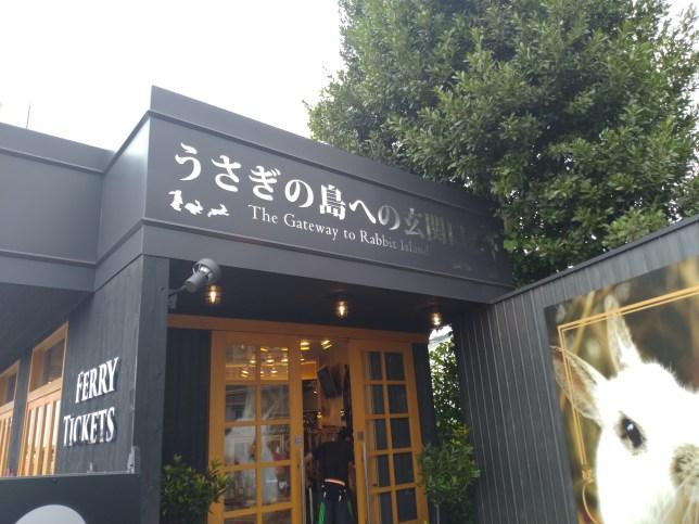 大久野島行きチケット売り場