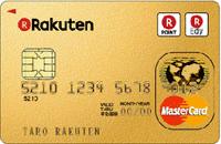 楽天プレミアムカード Rakuten Premium Card