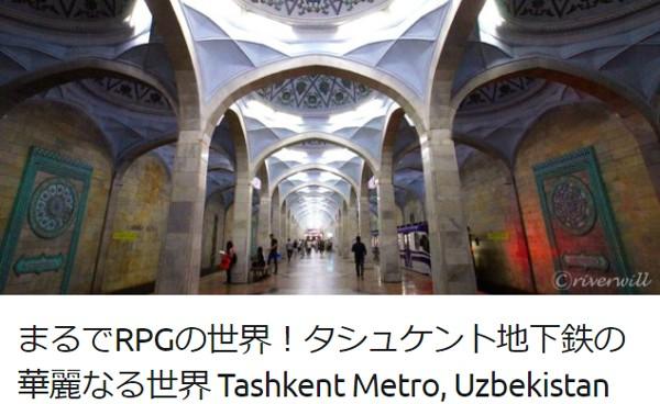 ウズベキスタン Uzbekistan タシュケント地下鉄 Tashkent Metro