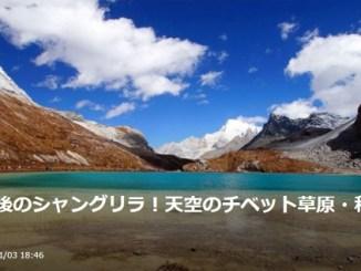 中国 四川省 東チベット 稻城亚丁 China Daocheng Yading