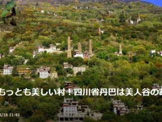 【LINEトラベルjp】中国でもっとも美しい村!四川省丹巴は美人谷のある秘境村