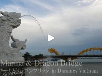 【TOP BUZZ】【絶景大陸vol.070】ダナンの恋人たちの聖地!マードラゴンにドラゴン橋のDCマリーナ