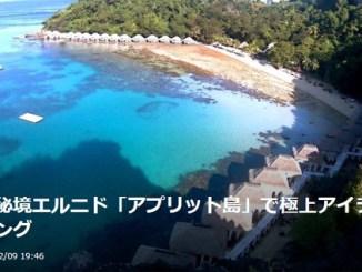 【LINEトラベルjp】最後の秘境エルニド「アプリット島」で極上アイランドホッピング
