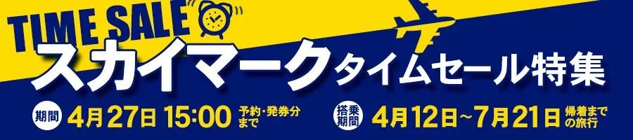 スカイマーク特集へGO!