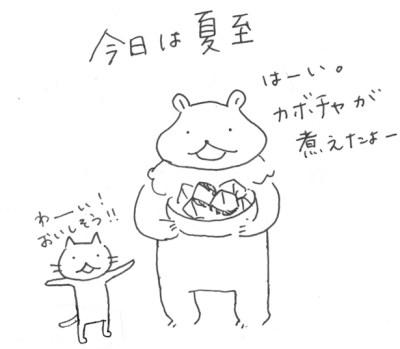 150622_kumabo_geshi01