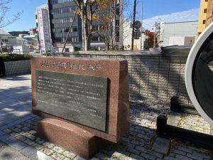 山陰鉄道発祥の地 記念碑