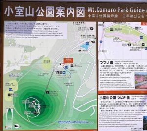 小室山公園案内図