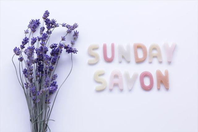 買えるのは日曜だけ!手作りせっけん専門店「Sunday Savon」が期間限定でWebショップをオープン