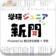 学研デジタル百科事典+