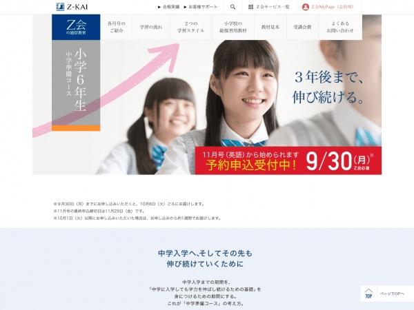 「Z会」中学準備コース2019年度