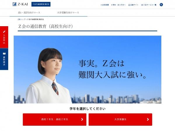 Z会高校生