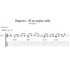 Я не верю тебе - Наргиз Закирова ноты для гитары, аккорды ...