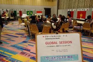 グローバルセッション Global Session
