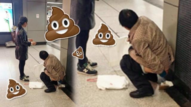 hk-mtr-poop-1483159276173