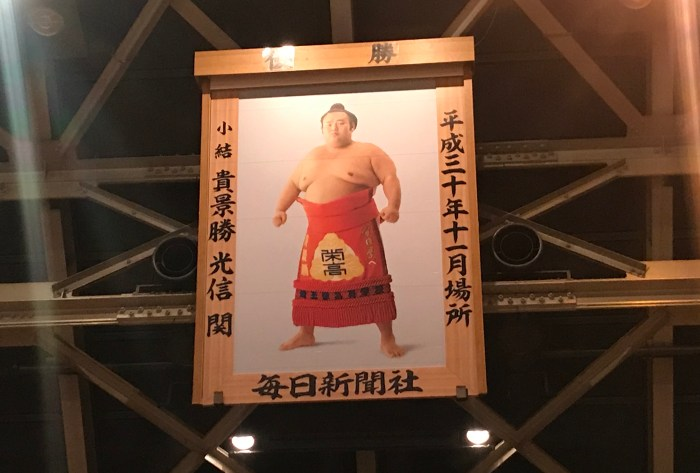Takakeisho yusho portrait hanging at Kokukigan