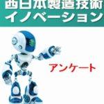 西日本製造技術イノベーション2019 アンケート結果と感想
