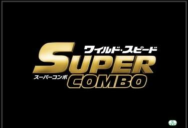 「ワイルド・スピード/スーパーコンボ」(字幕・吹き替え)動画フルを無料視聴する方法
