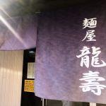 麺屋 龍壽の外観
