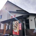 中華食堂 東留の外観