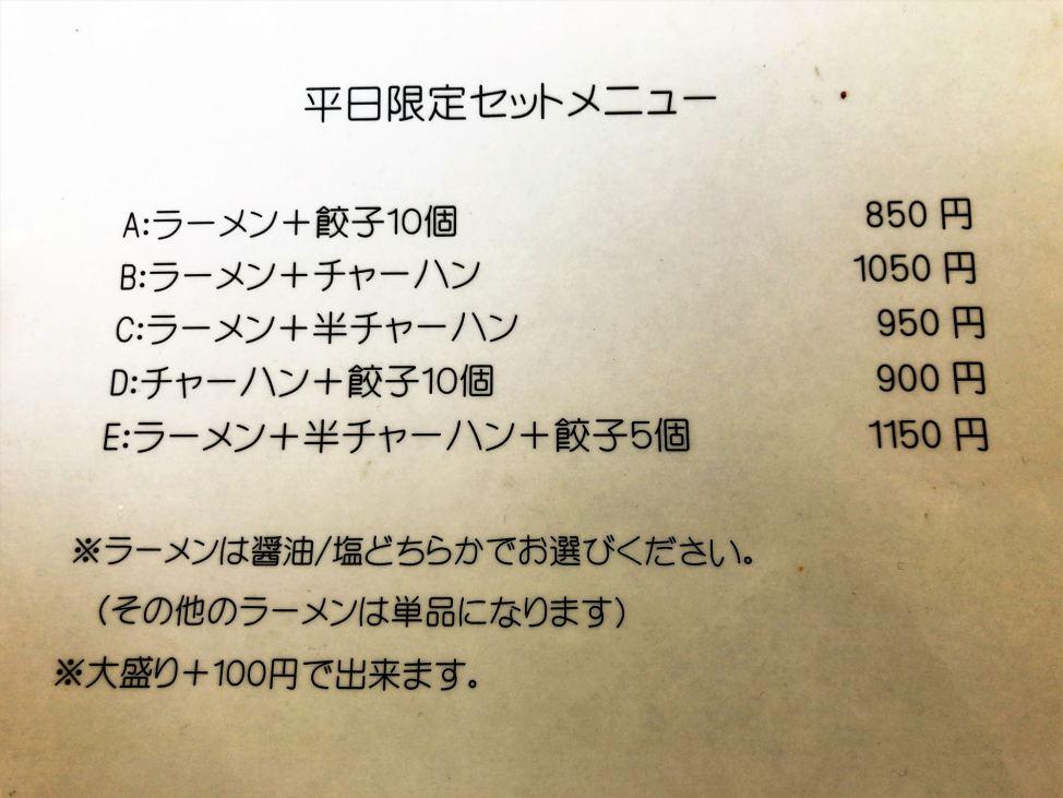 七福 草崎店のメニュー