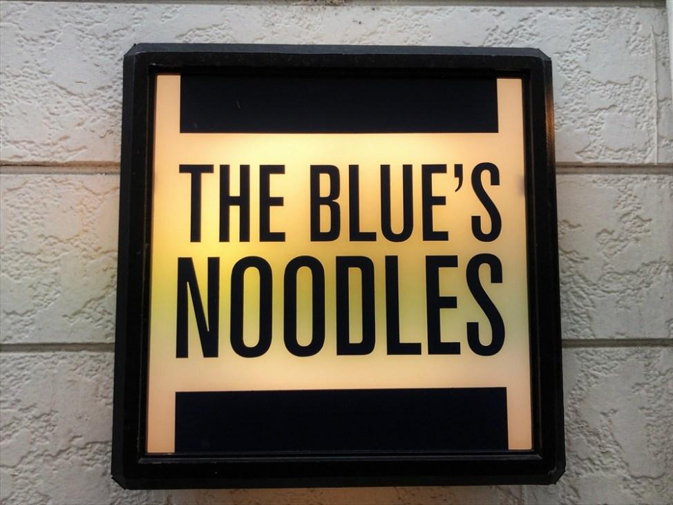 麺屋 ブルーズの外観