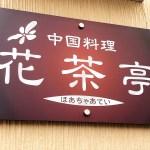 中国料理 花茶亭の外観