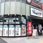 フジヤマ55 浜松中央店の外観