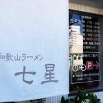 和歌山ラーメン 七星の外観