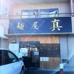 麺屋 真の外観
