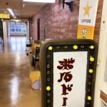 喫茶レストラン ボルドーの外観2