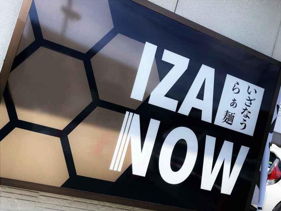 らぁ麺 IZANOWの外観