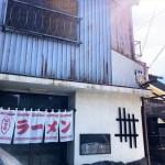 長坂食堂の外観3