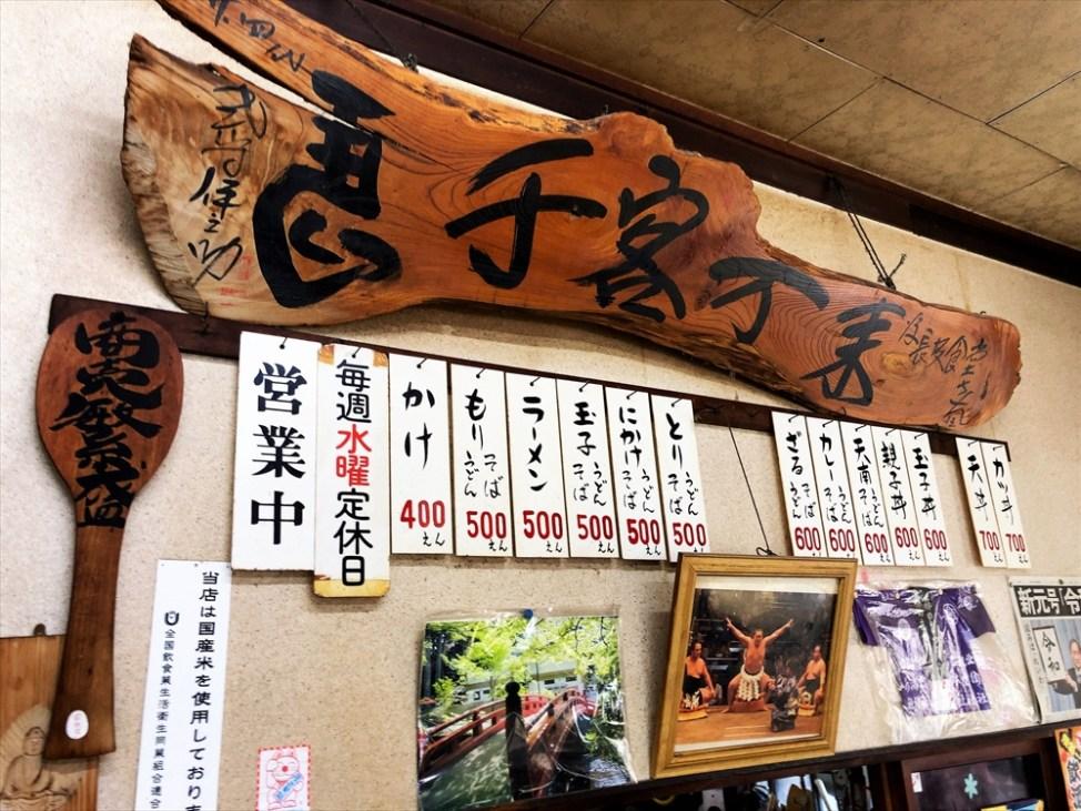 長坂食堂のメニュー