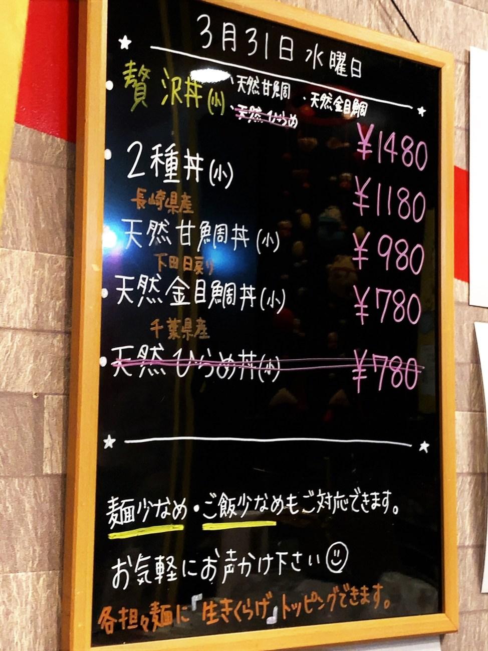 汁なし担々麺っぽい専門店 ラボラトリーのサイド