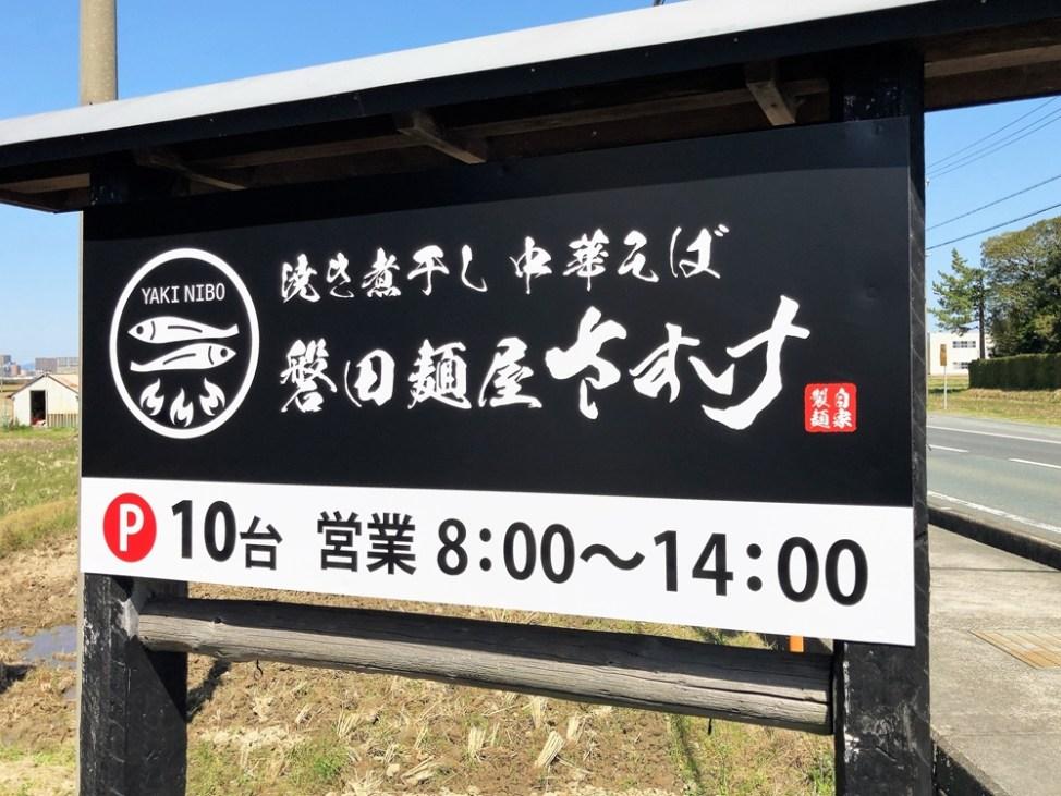 磐田 麺屋 さすけの営業時間1