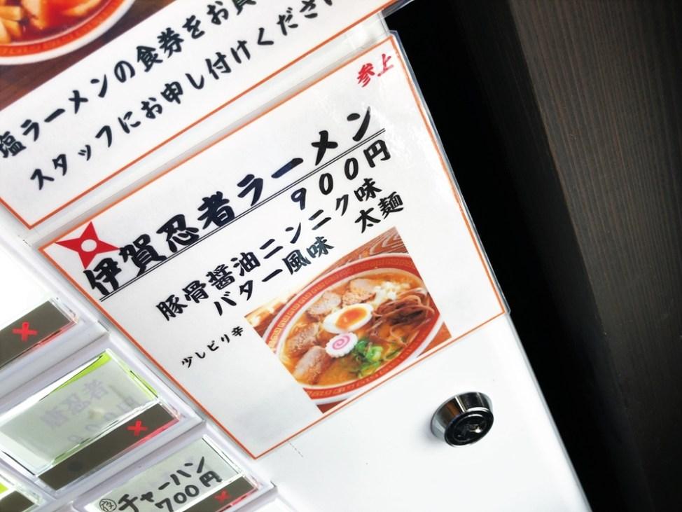 時代麺房 ライオンの案内