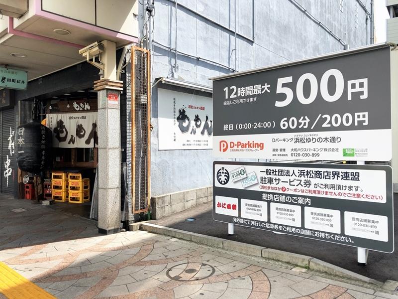 浜松ホルモン酒場 もんもん横の駐車場