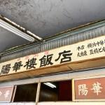 中国料理 陽華楼飯店 魚市場前センター店の外観