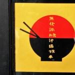 無化調お出汁麺 双本の外観4