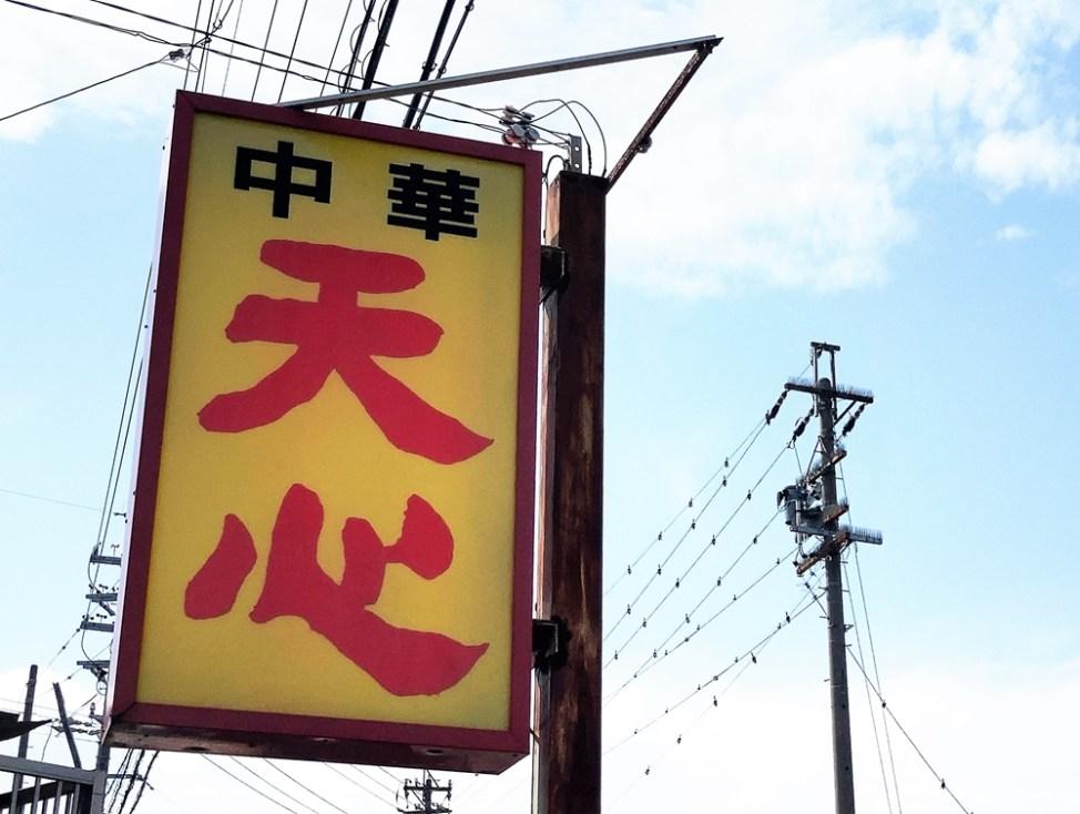 中華 天心の外観