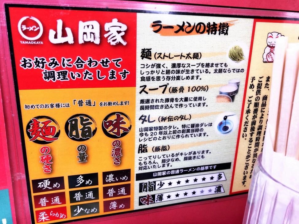 ラーメン 山岡家 浜松薬師店の味調整
