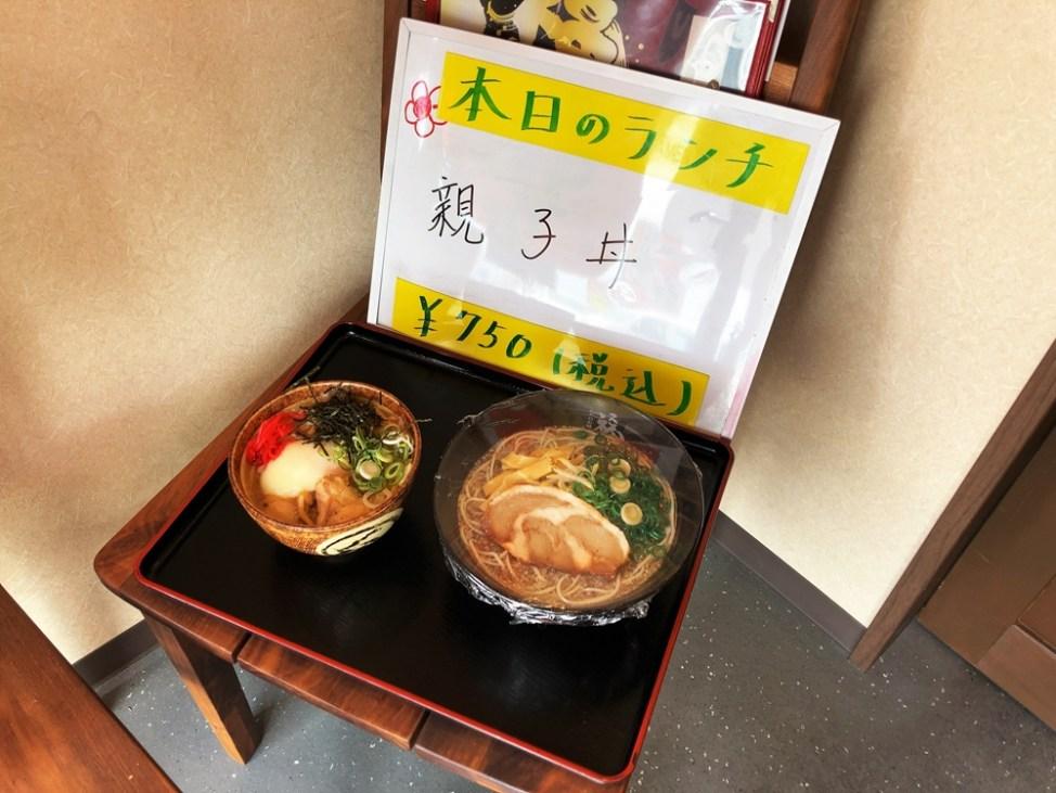 福ちゃん 舞阪店のランチ