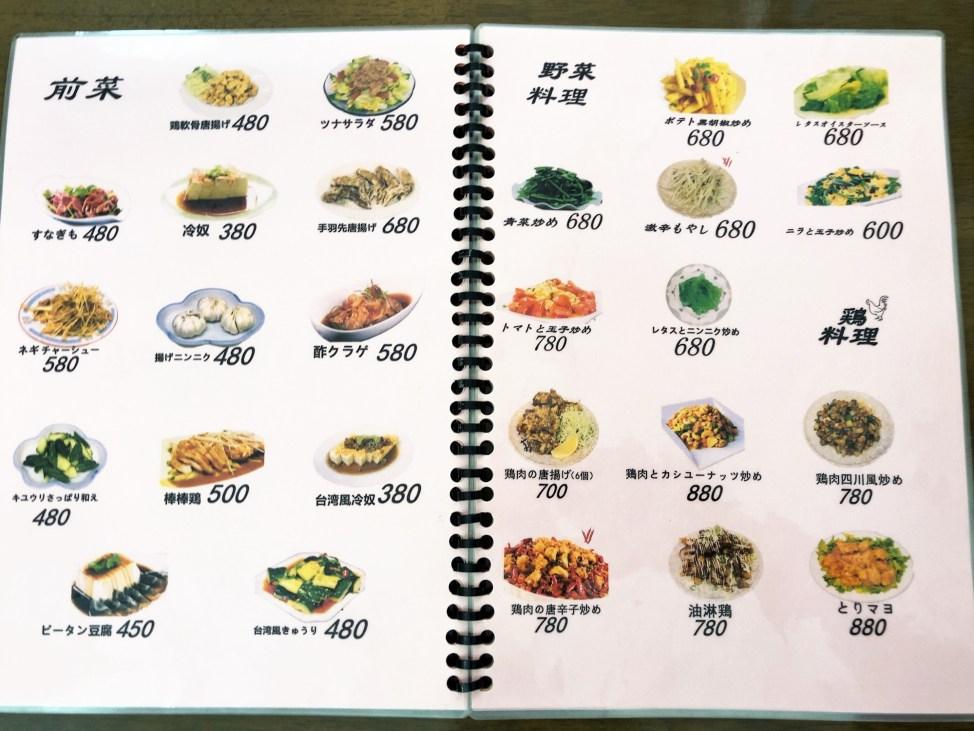中華本格料理 パンダのメニュー3