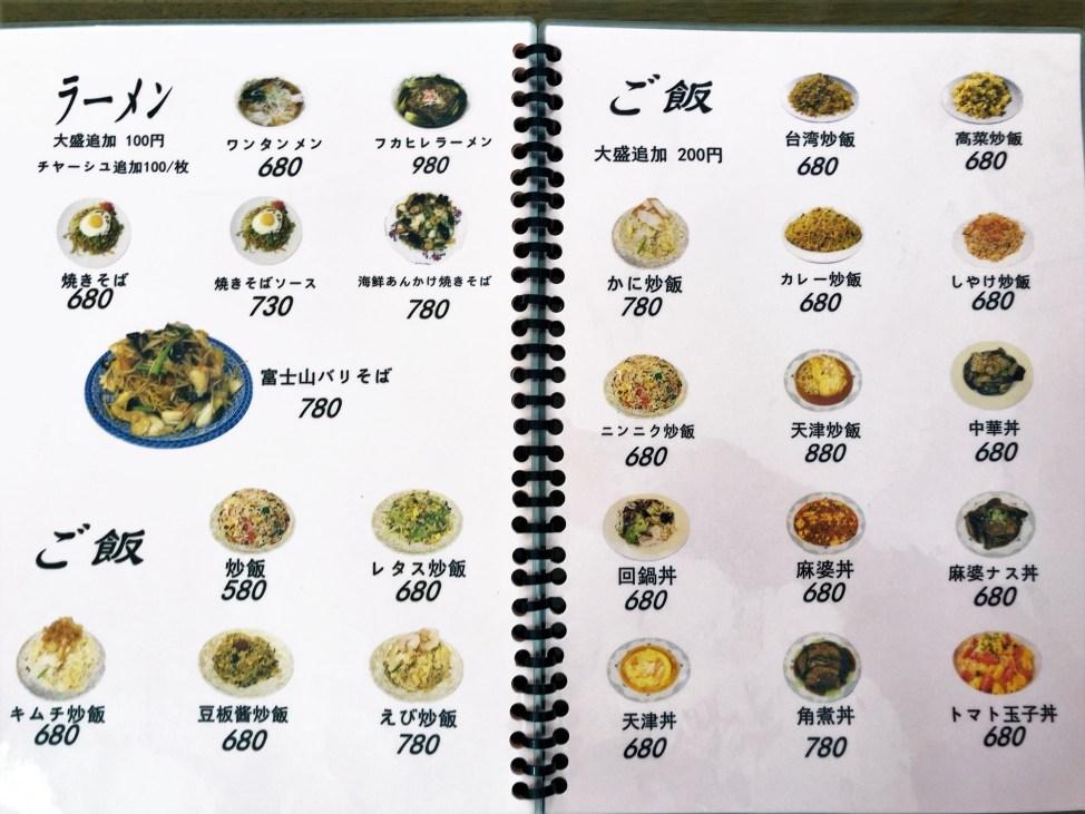 中華本格料理 パンダのメニュー7