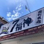 7福神 森町本店の外観4